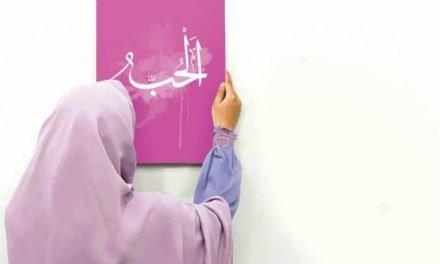 Pelajaran Cinta (1) Cinta Ilahi Rabi'ah Al-Adawiyah