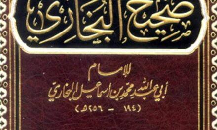 SHAHÎH AL-BUKHÂRÎ KARYA YANG PALING TERUJI